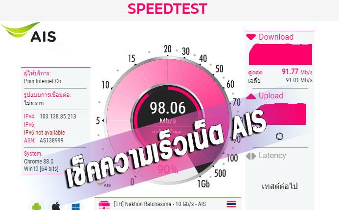 เช็คความเร็วเน็ต AIS